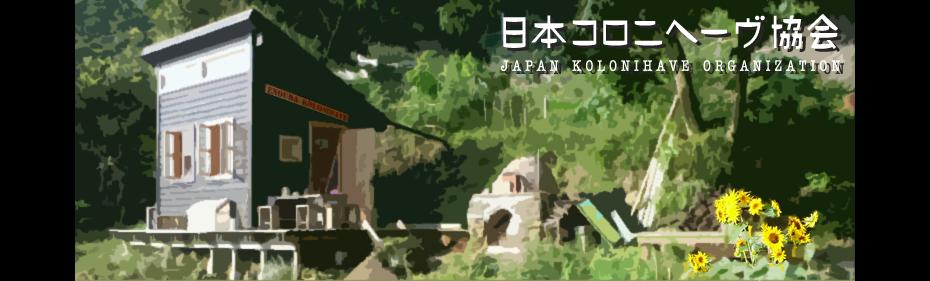 NPO日本コロニヘーヴ協会