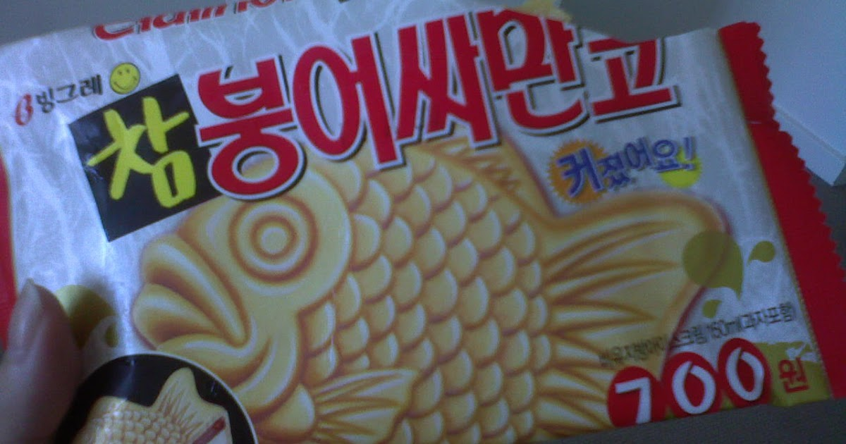 Lishylicious korean fish ice cream for Fish ice cream