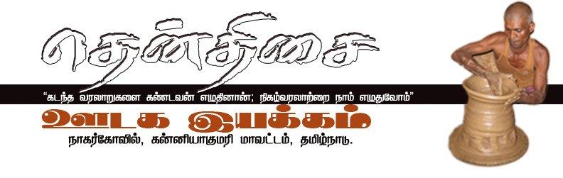Thenthisai Media Forum