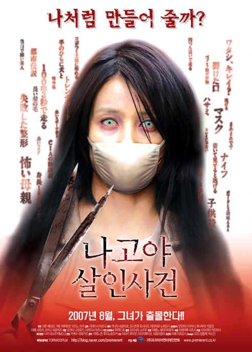 THE SLIT-MOUTHED WOMAN (2007) Movie Review - Movies At ...