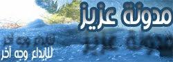 مدونة عزيز