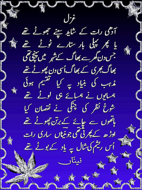 Very Nice Urdu Poetry Ghazals Photos Best