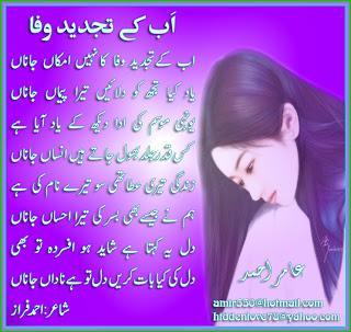 Very Nice Urdu Poetry  Ghazals   Urdu Ghazals Poetry Photos  Best