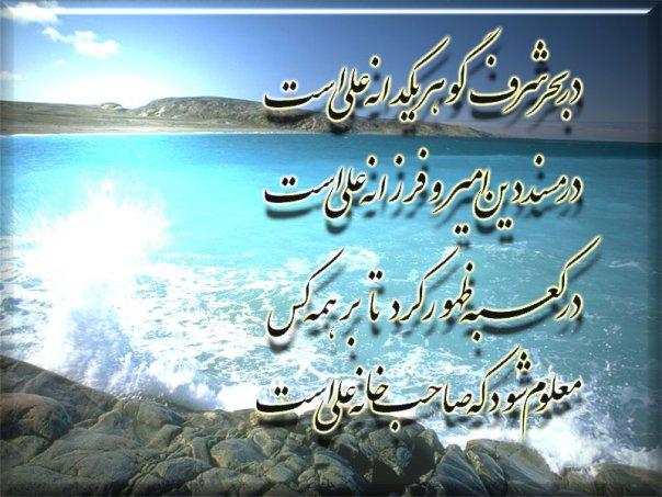 Persian Poet - Magazine cover
