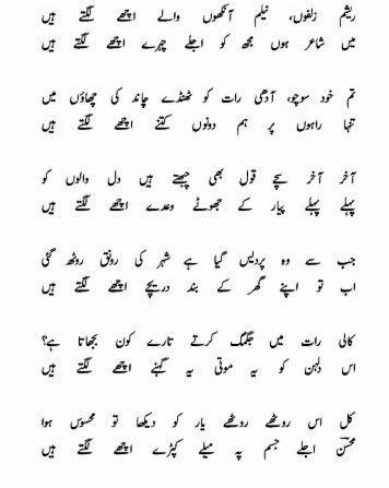 ahmed faraz love poetry. Labels: Urdu Faraz Poetry