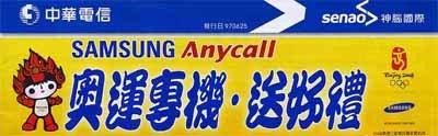 神腦國際中華電信手機