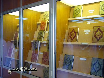 Kilang+Al Quran+%284%29 Kilang Al Quran Dan Bagaimana Al Quran Dibuat?