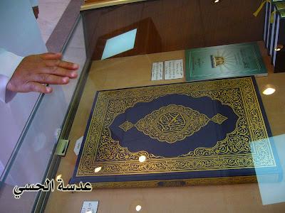 Kilang+Al Quran+%2813%29 Kilang Al Quran Dan Bagaimana Al Quran Dibuat?