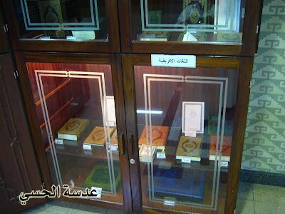 Kilang+Al Quran+%2816%29 Kilang Al Quran Dan Bagaimana Al Quran Dibuat?