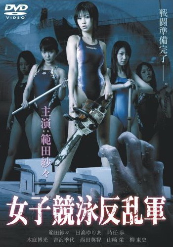 Japanese softcore movies