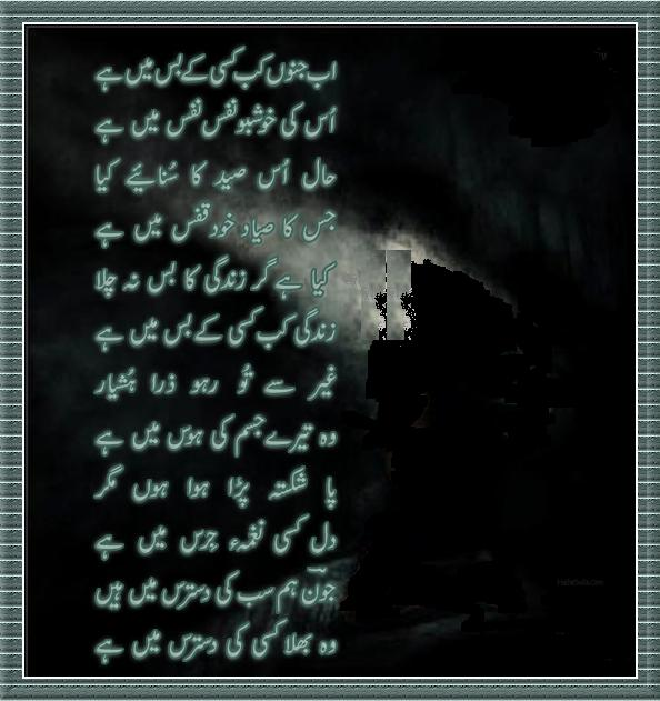 Click Here And Read More Designed Poetry John Elia