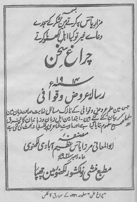 urdu poetry, urdu ghazal, ilm-e-arooz, taqtee, Yas Yagana Changezi, یاس یگانہ چنگیزی