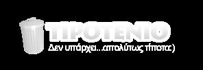 Τιποτένιο
