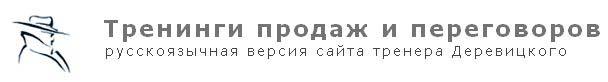 Головной сайт тренера продаж Деревицкого