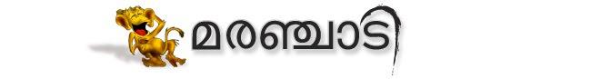 മരഞ്ചാടി | MARANCHAADI