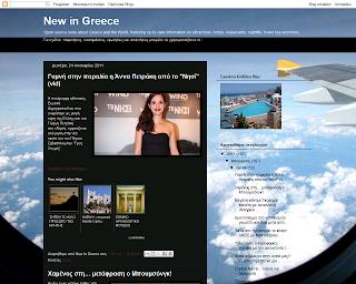 Ότι παίζει ή παίζεται τώρα…τα πάντα για τα πάντα !!! Από τη Σητεία για όλη την Ελλάδα