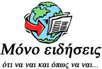 mono eidiseis