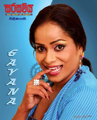 srilankan Actress Gayana Sudarshani
