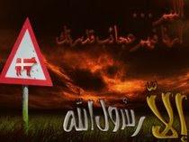 إلا رسول الله محمد