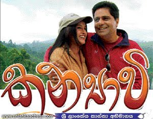 Sri   Lankan Sinhala Film Kanyavi by Siritunga Perera - Photos, Movie Trailers