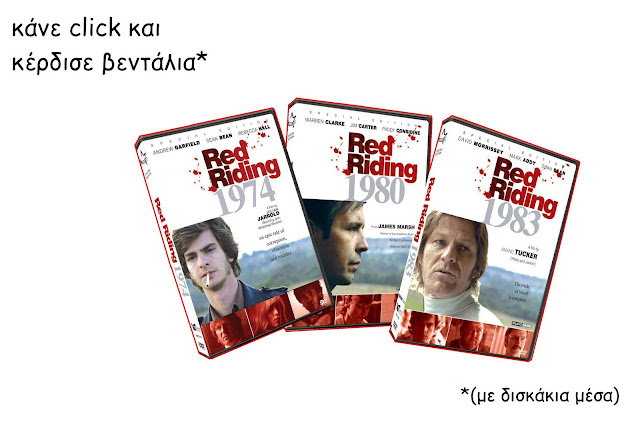 Red Riding DVDs
