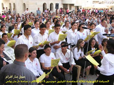 Mossoul messe syriaque aout 2005