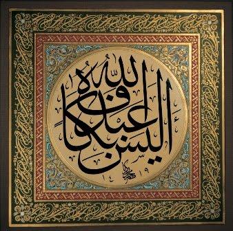 Seni Khat Islam Koleksi Kaligrafi Islam