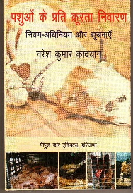 पशुओं के प्रति क्रूरता निवारणः अधिनियम