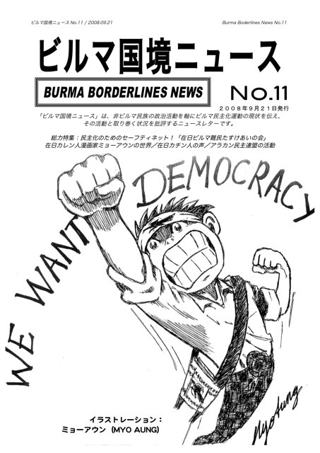 Burma Borderlines News 11