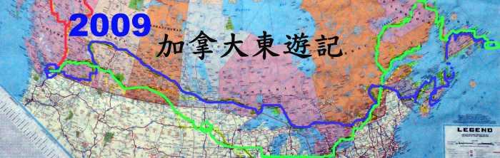 2009加拿大東遊記事