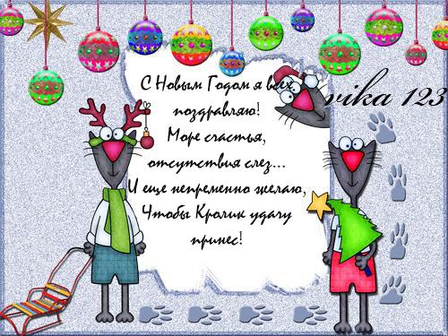 Красивые Поздравить ребенка с новым годом своими словами
