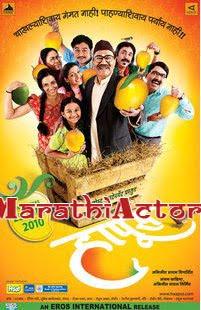 Haapus marathi movie photos