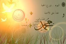 صلى على سيدنا محمد عليه الصلاة و السلام