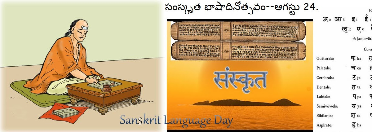 sanskrit day Bbc hindi's imran qureshi visits a village in karnataka where most residents  speak sanskrit, at a time when india is debating the role the.