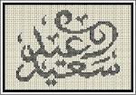 Eid Cards 4