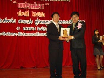 """รับโล่รางวัลเกียรติยศ """"เพชรเสมา"""" สาขาผู้บริหารสถานศึกษา ดีเด่น ประจำปี 2552"""