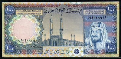 Saudi Arabia paper money 100 Riyals banknote Holy Mosque in Makkah
