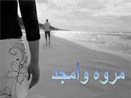 مروة وأمجد