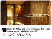 円山グリーン歯科
