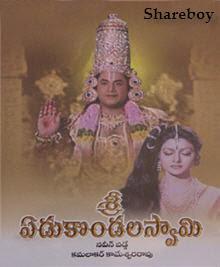 devotional at nellore talkies sri yedukondala swami