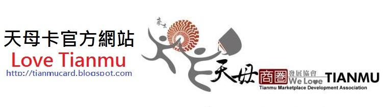 天母卡官方網站-天母商圈發展協會
