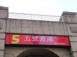 五號倉庫玩具店