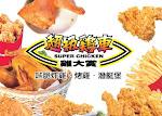 超級雞車-天母忠義店