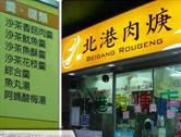 北港肉羹店
