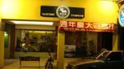 樂狗屋日式寵物沙龍