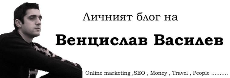 Личният блог на Венцислав Василев