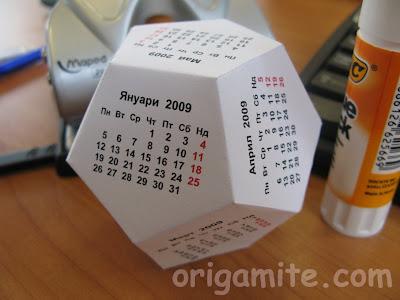 оригами календар