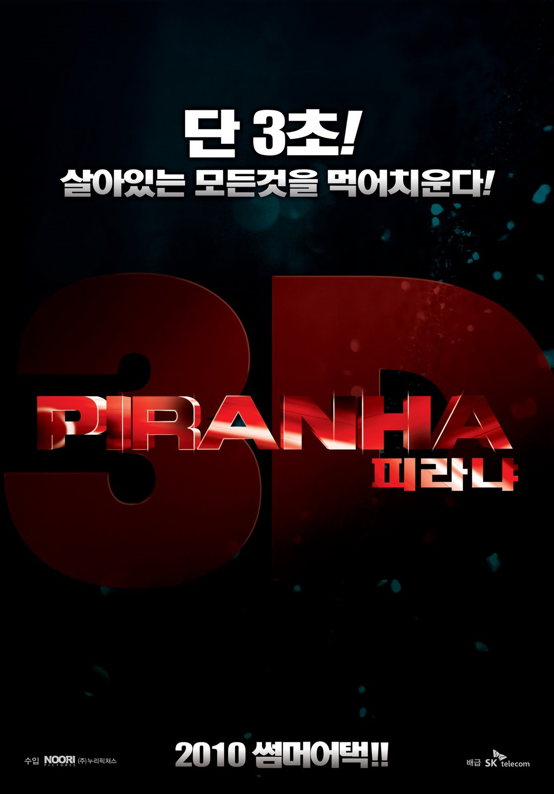 Piranha 3D International