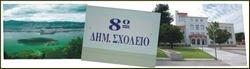 8ο Δ.Σ. Ιωαννίνων