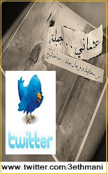 عثماني على تويتر